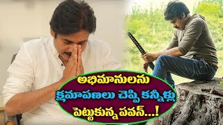 Video Pawan Kalyan Says To Sorry His Fans | Agnathavasi | Pawan Kalyan React To Agnathavasi | Agnyathavasi MP3, 3GP, MP4, WEBM, AVI, FLV Maret 2018