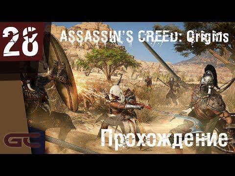 ASSASSIN'S CREED: Origins \\ Истоки ● Прохождение #28 ● 40 ЛВЛ НАШ