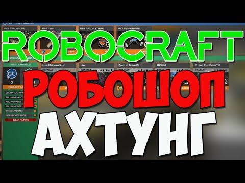 Robocraft - Робошоп-шопосклад?