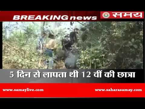 Schoolgirl dead body found in Lucknow
