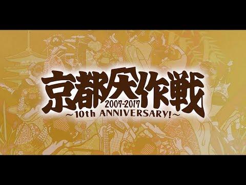 Blu-ray/DVD「京都大作戦2007-2017 10th ANNIVERSARY! 〜心ゆくまでご覧な祭〜」オフィシャル・トレーラー