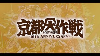 Video Blu-ray/DVD「京都大作戦2007-2017 10th ANNIVERSARY! 〜心ゆくまでご覧な祭〜」オフィシャル・トレーラー MP3, 3GP, MP4, WEBM, AVI, FLV Juni 2018