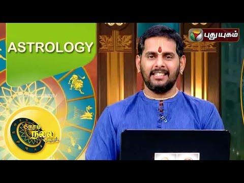 Neram-Nalla-Neram-17-04-2016-Puthuyugam-TV