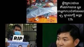Khmer  - ហេង សួរ ជាអ្នករា