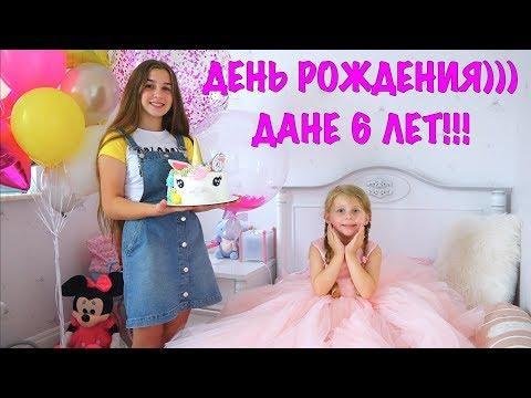 ДЕНЬ РОЖДЕНИЯ ДАНЫ!!! 6 ЛЕТ!