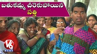 Video Bithiri Sathi Visits Bathukamma Sarees Distribution Center | Teenmaar News | V6 News MP3, 3GP, MP4, WEBM, AVI, FLV September 2018