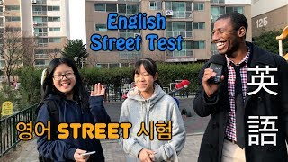 What up folks!  So, I know Koreans study English from a very young age and was curious as to how well they could communicate with a native speaker. So, I went around my neighborhood giving a surprise English exam.  For the most part, everybody did VERY well!  Are you currently studying a language?  If so, what?!  Korean is kicking my butt daily, but I'm loving the progress I get from it. Make sure you like, subscribe, comment and share the video!  *NOTE*- I actually shot this video in March, so you'll notice we are still wearing coats. Also, I've studied A LOT since then, so my Korean is way better than this.  *NOTE II*- One of the clips didn't quick get good audio, so I had to go with the original from the camera!