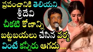 Video Ram Gopal Varma Heart Touching Love Letter To Top Actress Sridevi Fans|Must Watch|Filmy Poster MP3, 3GP, MP4, WEBM, AVI, FLV Agustus 2018