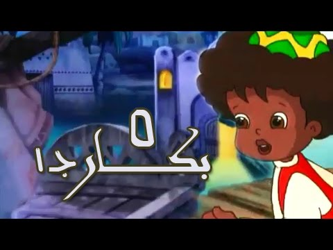 بكار الموسم الأول الحلقة 05 من 12