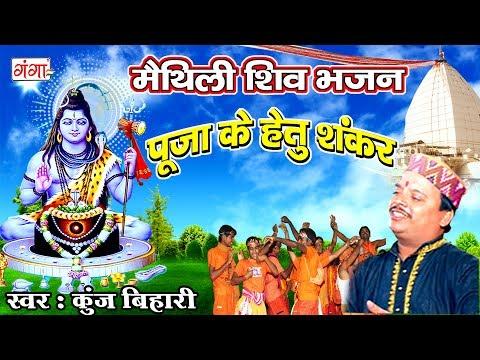 पूजा के हेतु शंकर - Kunj Bihari Shiv Bhajan | Kanwar Song | Maithili Shiv Song