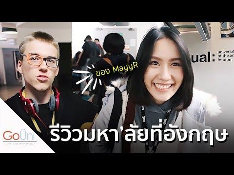 GOUNI EP30 - รีวิวมหาลัยที่ MayyR เรียนในอังกฤษ!! | ft. UAL Central Saint Martins