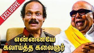 Video லியோனியை கலாய்த்த கலைஞர் : Dindigul Leoni Interview on Karunanidhi | DMK MP3, 3GP, MP4, WEBM, AVI, FLV Agustus 2018