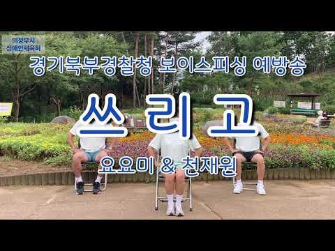 [보이스피싱 예방송]  쓰리고 - 천재원, 요요미  (의정부시장애인체육회  지도자)