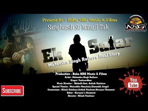 Video भजन गायक महेंद्र सिंह राठौड़ के जीवन पर बनी फिल्म \ Mahendra Singh Rathore Ke Jivan Par Bani Film download in MP3, 3GP, MP4, WEBM, AVI, FLV January 2017