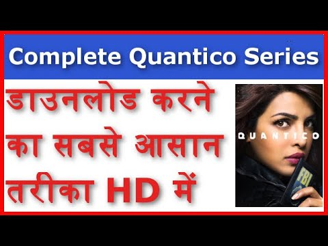 How to download Quantico Series complete season | किसी भी TV Series को कैसे download करे – 2019