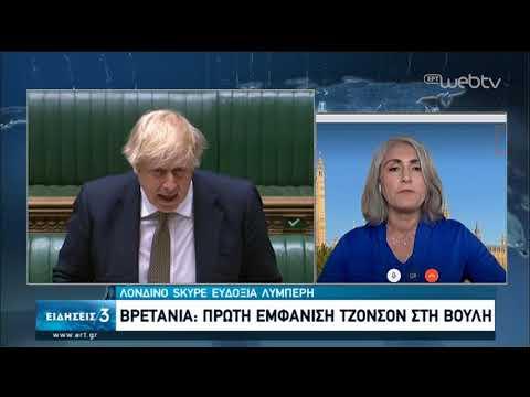 Βρετανία | Πρώτη εμφάνιση Τζόνσον στη Βουλή | 06/05/2020 | ΕΡΤ