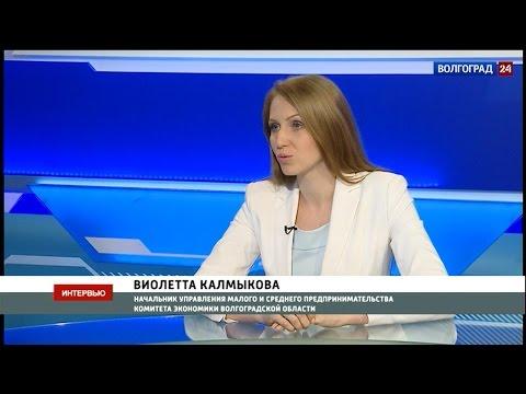 Виолетта Калмыкова, начальник управления малого и среднего предпринимательства комитета экономики Волг. области