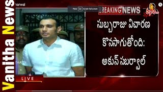 Akun Sabharwal Speaks to Media Over Investigation on Subbaraju  Vanitha TV