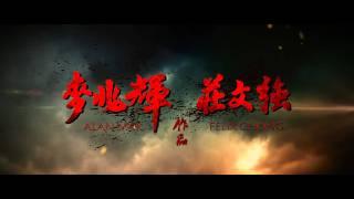 Nonton The Lost Bladesman Theatrical Trailer Hd Film Subtitle Indonesia Streaming Movie Download