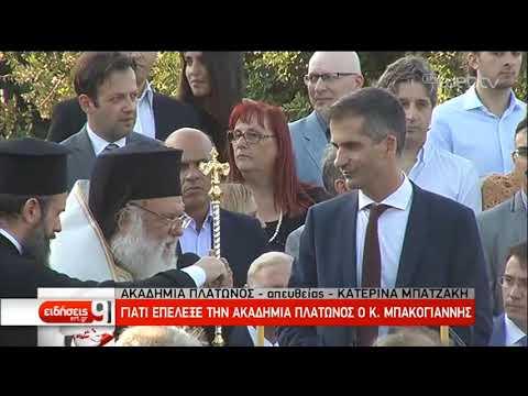 Ορκωμοσία του Κ. Μπακογιάννη στην Ακαδημία Πλάτωνος | 25/06/2019 | ΕΡΤ