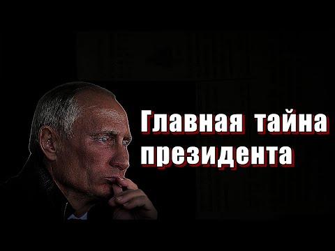 Главная тайна президента \Тщательно скрытая история...часть 6\ Павел Карелин - DomaVideo.Ru