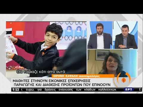 Μαθητική επιχειρηματικότητα | 05/05/2020 | EΡΤ