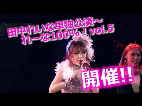 田中れいな単独公演~れーな100%!vol.5 開催決定!!