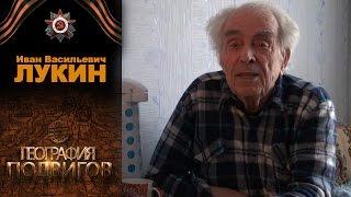 География подвигов. Лукин Иван Васильевич
