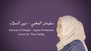 Video Deen Assalam - Vira Choliq (Cover)  | Procie Omah Rekam MP3, 3GP, MP4, WEBM, AVI, FLV Agustus 2018