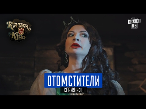 Отомстители - пародия на фильм Мстители | Сказки У в Кино, комедия 2017