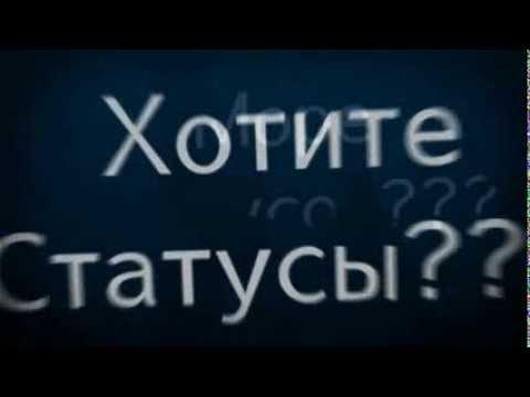 Video of Статусы