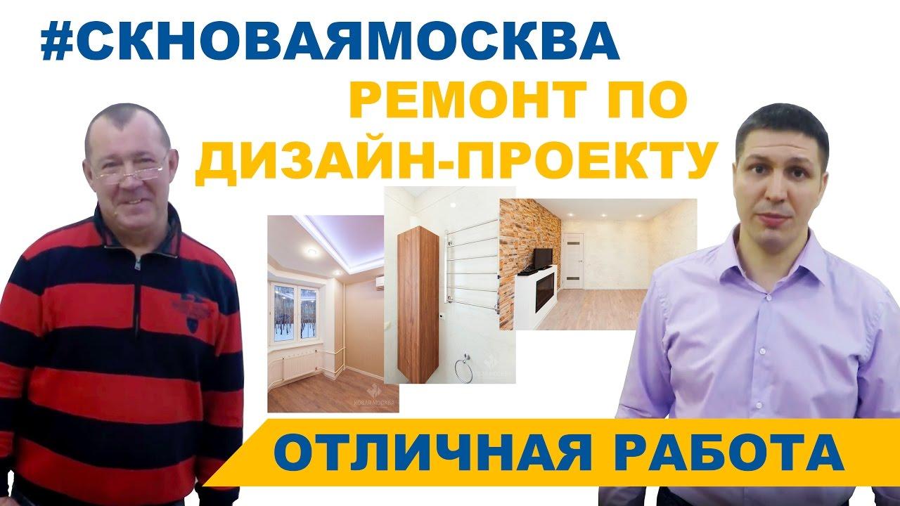 Видеоотзыв Отзыв о ремонте однокомнатной квартиры по дизайн-проекту 16