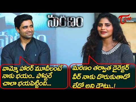 Sree Rapaka and Adivi Sesh About Maranam | Movie First Look Launch by Adivi Sesh | TeluguOne Cinema