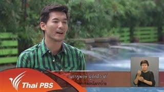 เปิดบ้าน Thai PBS - การวางแผนการนำเสนอสารคดีท่องโลกกว้าง
