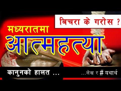 (► जनता पिडित◄ आखिर कानुनले केहिनलागेरा आत्महत्यनै गर्नु पर्यो | Rules of Nepal Purano TV - Duration: 3 minutes, 48 seconds.)