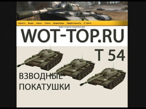 Взводная игра на Т54 World of Tanks
