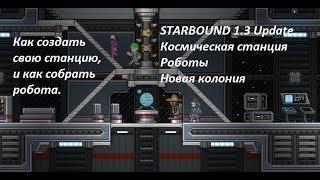 Вышло новое обновление 1.3 для Starbound. В видео: Как построить свою станцию Как создать своего робота Моя новая...