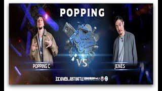 Poppin C vs Jenes – 江小白 Just Battle vol.3 Popping Best 8
