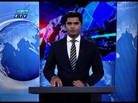 01 AM News || রাত ০১টার সংবাদ || 22 September 2020 || ETV News