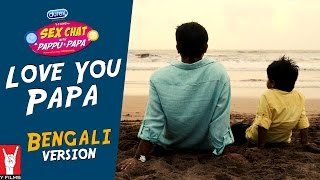 Love You Papa, the song that is a tribute to all fathers from the webseries Sex Chat with Pappu & Papa, now available in Bengali. Durex & Y-Films ka Sex Chat with Pappu & Papa is the most unique show of it's kind in India - and probably the world. A 5-part series that attempts to demystify sex and themes around sex including masturbation, pregnancy, condoms, periods and homosexuality in a simple, clean, honest and fun manner. Research clearly shows that sex talk with parents is directly and clearly linked to safer sexual behavior. The series has been heavily researched and ratified by some of the foremost medical experts, top hormonal, gynecological doctors of the country. We hope it creates some genuine social impact, not just locally but globally. So this July… let's talk about sex, baby!Presenting Sponsor: Durex Feel ThinAssociate Sponsor: Ching's Desi ChineseSex Chat with Pappu & Papa launched July 20th, 2016 on www.youtube.com/yfilmsThe title song's music video - https://www.youtube.com/watch?v=vWjFiObcXsMThe Love You Papa music video - https://youtu.be/XhkKuY_xxzsThe first episode about masturbation - https://www.youtube.com/watch?v=M2Aa16laoE8The second episode about pregnancy - https://www.youtube.com/watch?v=cUMGUyWfenoThe third episode about condoms - https://www.youtube.com/watch?v=n15hlmjPQPgThe fourth episode about periods - https://www.youtube.com/watch?v=MH0J294EalYThe fifth episode about Homosexuality - https://youtu.be/boiwcx23GHESex Chat with Pappu & Papa now available with subtitles in 9 international languages:EnglishGermanSpanishDutchBahasaThaiChineseFrenchMalay& soon to be dubbed in 5 Indian languages:TamilTeluguKannadaMalayalam& BengaliSONG: LOVE YOU PAPA - BENGALI VERSIONCOMPOSED BY: Superbia [Gourov Dasgupta, Roshin Balu, Shaan]VOCALS: Rima Nathaniel LYRICS: ShaanMIXED & MASTERED BY: Rupjit DasMUSIC VIDEO: Taxi Films, Mohit KilamSpecial Thanks• Dr. Piya Ballani ThakkarCast• Papa, Anand Watsa - Anand Tiwari• Pappu, Punit Watsa - Kabir Sajid• 