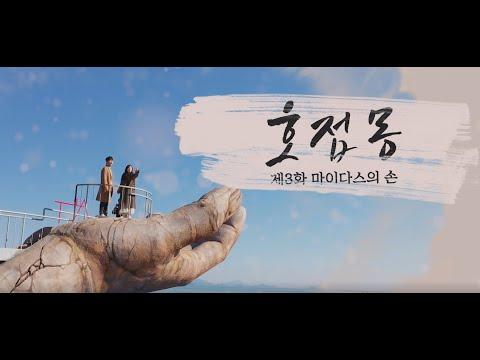 2020년 여수관광 웹드라마 '호접몽' 3화 (마이다스의 손)