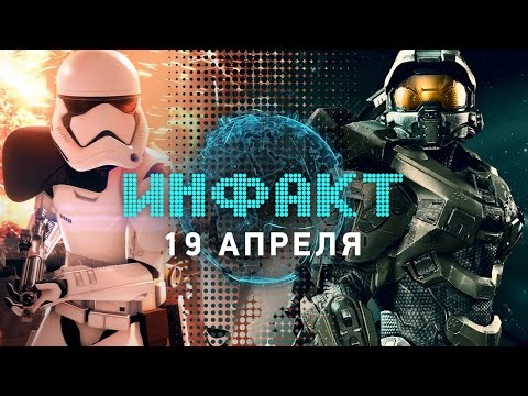 Инфакт от 19.04.2017 [игровые новости] — Star Wars Battlefront II, GTA V, Сибирь 3, Halo Wars... (видео)