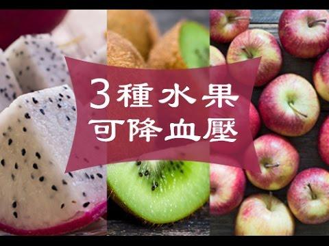 降血壓的 3 種水果,您吃了嗎?(水果去皮快速安全的方法)