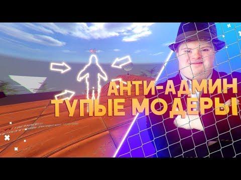Garrys Mod - АНТИ-АДМИН  МОДЕР НЕ ЗНАЕТ ЧТО ДЕЛАЮТ ЛОГИ  Garry`s Mod