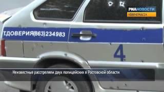 Убийство двух полицейских в Новочеркасске