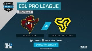Renegades vs Space Soldiers - ESL Pro League S7 Finals - de_inferno [Enkanis, CrystalMay]