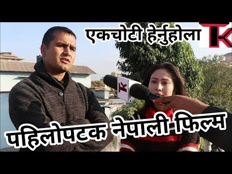 (अन्तर्राष्ट्रिय खेलाडी नेपाली फिल्म.. एकचोटी सबैले हेर्नुहोला...12 min.)