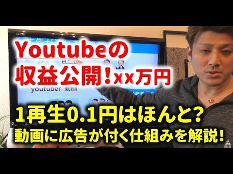 登録者2.8万人!Youtubeの収益公開!Youtubeで …