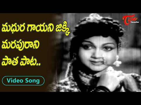మధుర గాయని జిక్కి మరపురాని పాత పాట..| Vete
