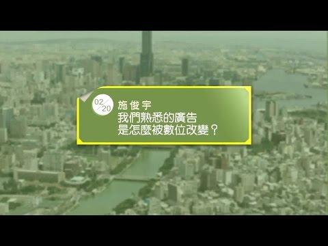 2016城市講堂02/20 施俊宇 /我們熟悉的廣告是怎麼被數位改變?